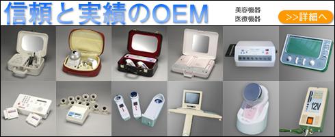 株式会社テクニコ 美容機器OEM 信頼と実績のOEM
